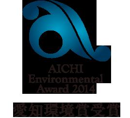 祝・2014愛知環境賞受賞